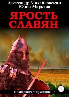 михайловский Ярость славян