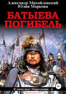 михайловский Батыева погибель