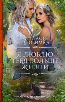 книга Я люблю тебя больше жизни