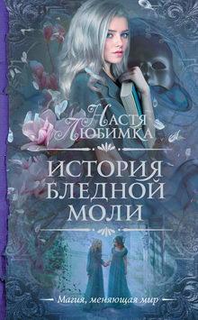 книга История Бледной Моли