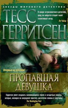 книга Пропавшая девушка