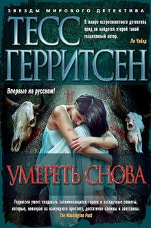 книга Умереть снова