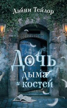 книга Дочь дыма и костей