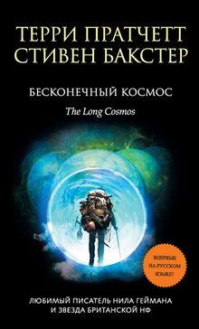 книга Бесконечный Космос