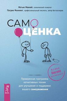 книга Самооценка
