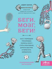 книга Беги, мозг, беги!