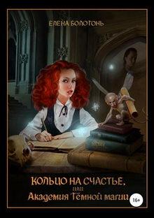 книга Кольцо на счастье, или Академия Тёмной магии