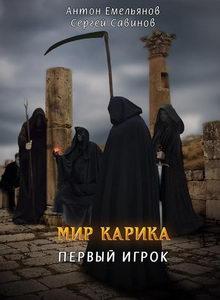 антон емельянов все книги