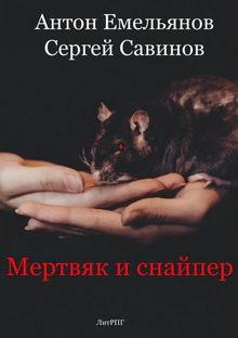 книга Мертвяк и снайпер
