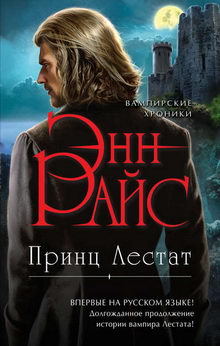 роман Принц Лестат
