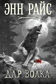 книга Дар волка