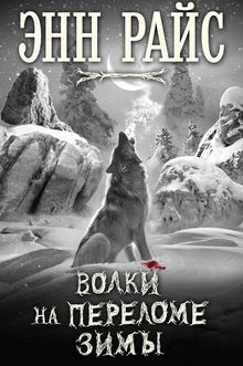 книга Волки на переломе зимы