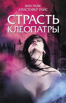 книга Страсть Клеопатры