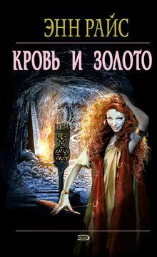 роман Кровь и золото