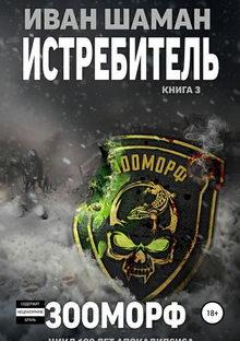 книга Истребитель 3. Зооморф