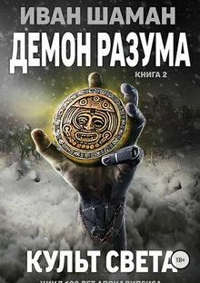 книга Демон Разума 2: Культ света