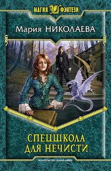 мария николаева все книги по сериям