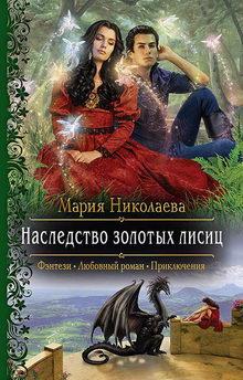 книга Фея любви, или Эльфийские каникулы демонов