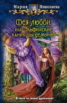 роман Алая Тень