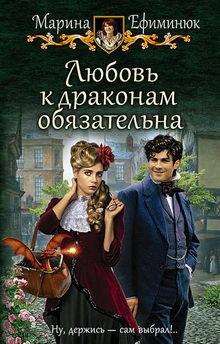 книга Любовь к драконам обязательна