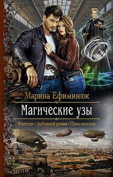 роман Магические узы