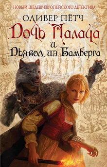 книга Дочь палача и дьявол из Бамберга