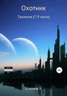 роман Охотник. Трилогия (7-8-9)