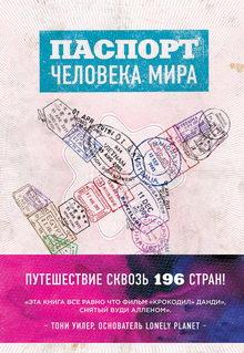 роман Паспорт человека мира. Путешествие сквозь 196 стран