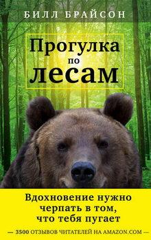 роман Прогулка по лесам