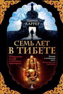 роман Семь лет в Тибете. Моя жизнь при дворе Далай-ламы