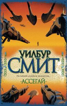книга Ассегай