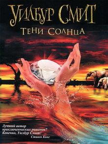 книга Тени Солнца