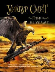книга Птица не упадет