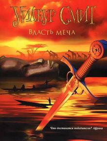 роман Власть меча