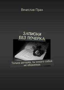 роман Записки без почерка