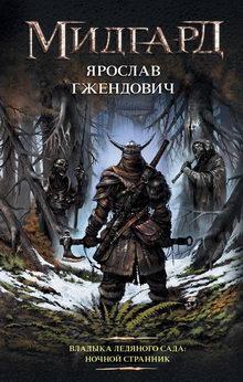ярослав гжендович все книги