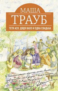 роман Тетя Ася, дядя Вахо и одна свадьба