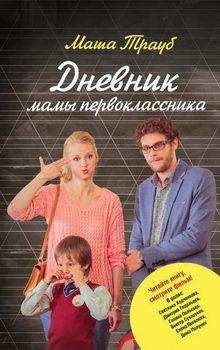 роман Дневник мамы первоклассника