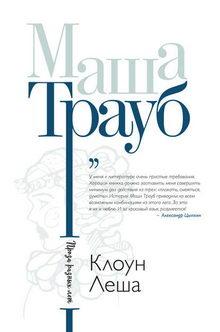 Клоун Леша (сборник)
