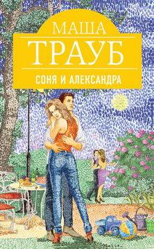 книга Соня и Александра