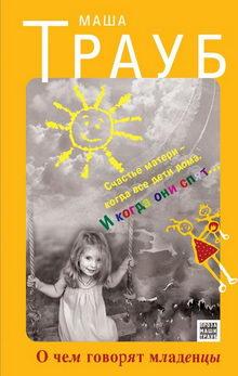 книга О чем говорят младенцы