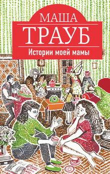 книга Истории моей мамы