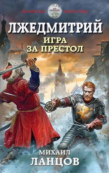 ланцов михаил все книги по сериям