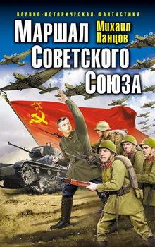 книга Маршал Советского Союза