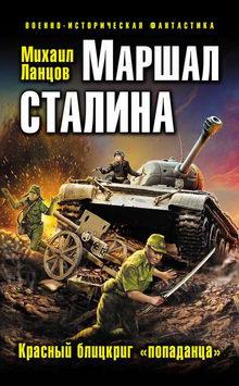 книга Маршал Сталина. Красный блицкриг «попаданца»