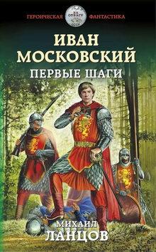 ланцов Иван Московский. Первые шаги