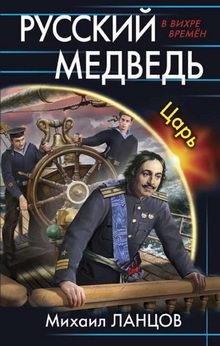 книга Русский Медведь. Царь
