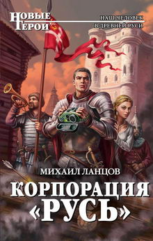 роман Корпорация «Русь»
