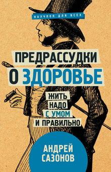 Андрей Сазонов. Предрассудки о здоровье. Жить надо с умом и правильно