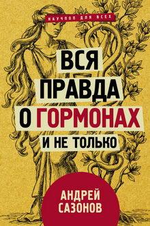 Андрей Сазонов. Вся правда о гормонах и не только